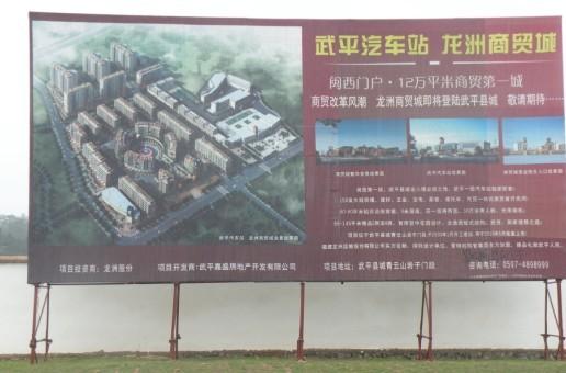 龙洲商贸城,楼盘信息