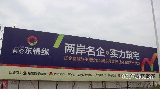 美伦・东锦缘楼盘图片